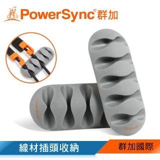 【PowerSync 群加】2入黏貼式桌面固線器理線器(BBA-801)