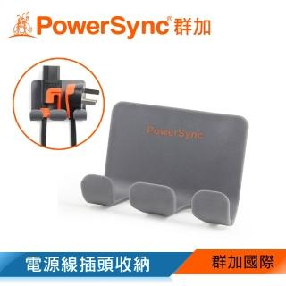 【PowerSync 群加】2入黏貼式電源線收納掛鉤(BBF-801)