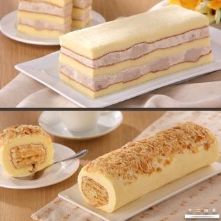 【不二緻果】真芋頭×1+拿破崙派×1(團購蛋糕雙冠王!)