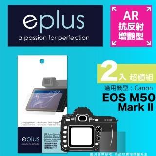 【eplus】光學增艷型保護貼2入 EOS M50