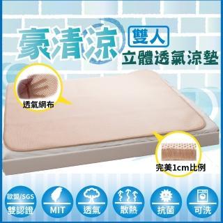 【豪清涼】立體彈性透氣水洗涼墊-雙人