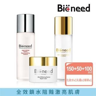 【德國Bioneed】極緻美白保濕三件組(淨斑精華1入+青春露1入+淨斑霜1入)