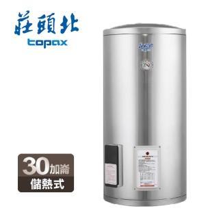 【莊頭北】30加侖儲熱式電熱水器(TE-1300 送全國原廠基本安裝)