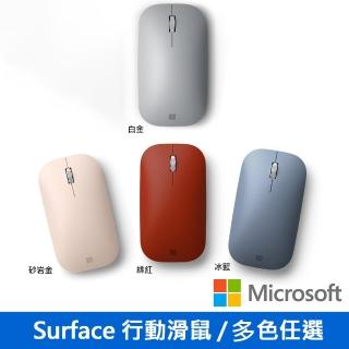 【Microsoft 微軟】Surface 行動滑鼠(多色任選)