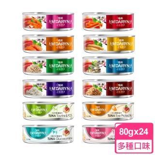 【MDARYN 麥德琳】喵樂 貓罐頭 80g 共12種口味 *24罐(白身鮪魚)