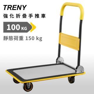 【TRENY】強化折疊手推車OM150A(載物車)