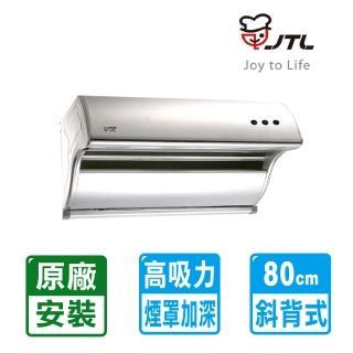 【喜特麗】斜背式排油煙機80cm(JT-1732M限北北基原廠基本安裝)/