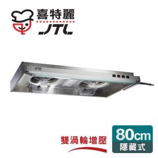 【喜特麗】雙渦輪增壓隱藏式排油煙機(JT-1833M 送原廠基本安裝)