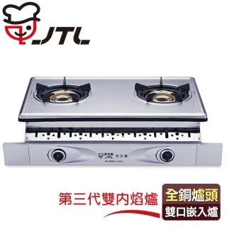 【喜特麗】全銅爐頭雙內焰雙口嵌入爐 JT-2999S 不鏽鋼色 天然瓦斯