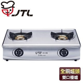 【喜特麗】全銅爐頭不鏽鋼色雙內焰雙口檯爐 天然瓦斯適用(JT-2888S  送原廠到府安裝)