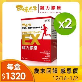 【甘味人生】鍵力膠原 日本原裝非變性二型膠原蛋白(3gx15包X2盒)