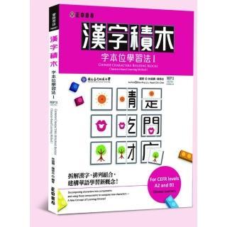 漢字積木—字本位學習法 I