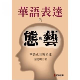 華語表達的態與藝-華語正音與表達