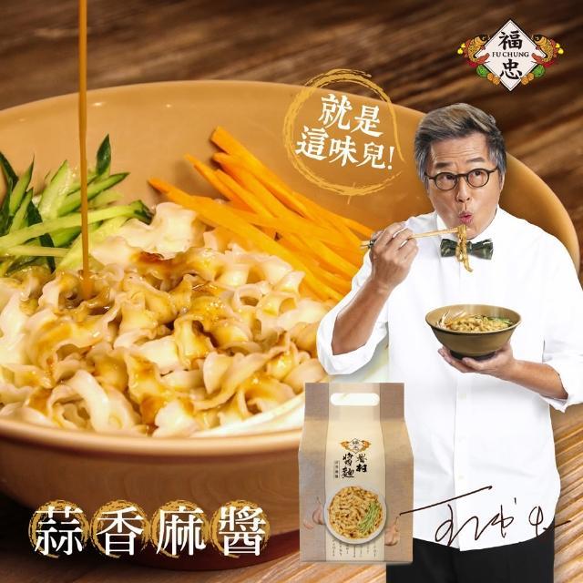【福忠字號】眷村醬麵 蒜香麻醬 4包/袋