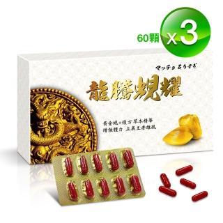 【立川】綠川龍騰蜆耀活力戰鬥組*3盒(60錠/盒)