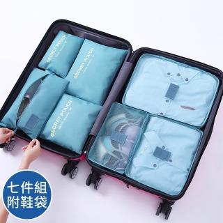 出國旅行衣物收納袋七件組 專用鞋袋 盥洗化妝包 內衣包 3C線材 行李箱(旅遊收納 完整升級)