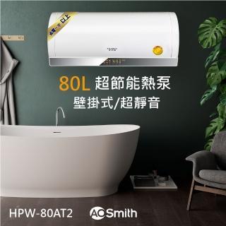 【買就送吸塵器A.O.Smith 美國AO史密斯】美國百年品牌 80L熱泵熱水器 省電.省錢.省空間(AOSMITH HPW-80AT2)