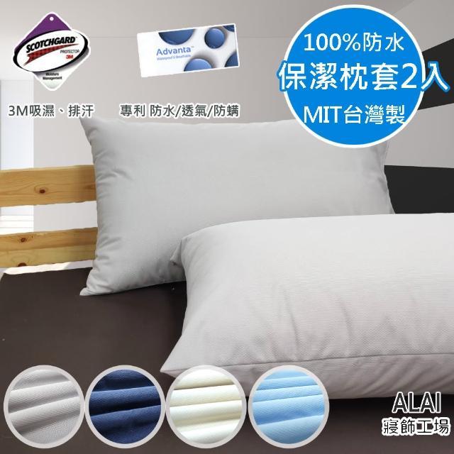 【ALAI寢飾工場】台灣製100%防水防汙保潔枕套2入(吸濕排汗