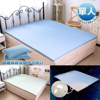 【格藍傢飾】100%頂級天然乳膠防蹣涼感單人床墊&細條紋涼感水洗枕(夏晶藍/夏晶綠)