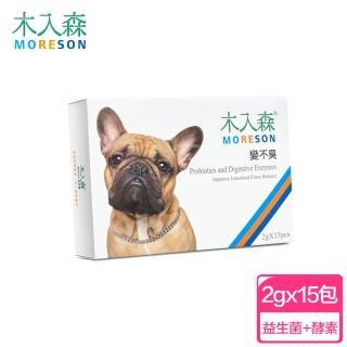 【木入森】犬寶變不臭 狗狗益生菌 15包/盒(提升腸道消化機能 增進腸內菌叢平衡)