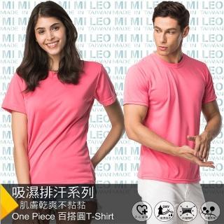 【MI MI LEO】台灣製速乾吸排機能T恤-粉色(#短袖#百搭#吸濕排汗衣#透氣#超舒適#夏季必備)