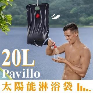 【Pavillo】太陽能淋浴袋 20L(露營 野餐 洗澡 洗手 沖澡 溫水)