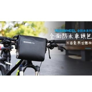 ROSWHEEL樂炫 追浪系列 自行車車頭包 防水包(車頭包)