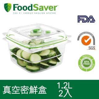 【75折加購】美國FoodSaver-真空密鮮盒2入組 中-1.2L