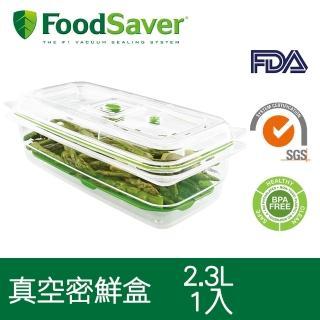 【75折加購】美國FoodSaver-真空密鮮盒1入 特大-2.3L