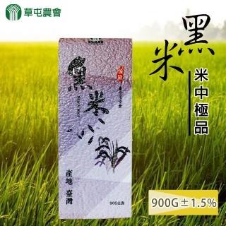 【草屯農會】黑米-900g±1.5%-包(2包一組)