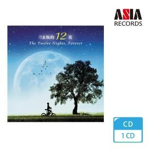 【亞洲唱片】永恆的12夜(浮生夢事系列)