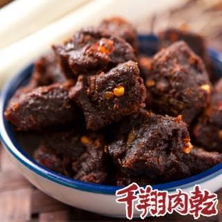 【千翔肉乾】蔥燒牛肉角 100g(肉乾/肉紙/肉鬆/小巧顆粒好入口)