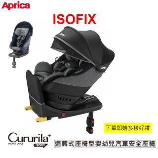 【Aprica 愛普力卡】Cururila plus新型態迴轉式安全座椅(限量贈 Aprica汽車座椅保護墊 NT.1200)