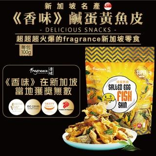 【新加坡香味】鹹蛋黃魚皮100g
