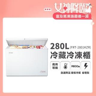 【Frigidaire 富及第】280L 商用等級冷藏冷凍櫃(FRT-2801KZR)