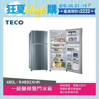 【TECO 東元 ★好禮2選1★】1/6-31買就送1000momo幣★480公升 一級能效變頻雙門冰箱(R4892XHK)