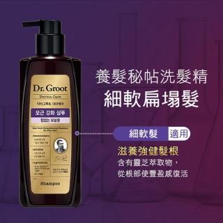 【Dr.Groot】養髮秘帖洗髮精-控油蓬鬆髮400ml(贈細軟扁塌髮200ml)