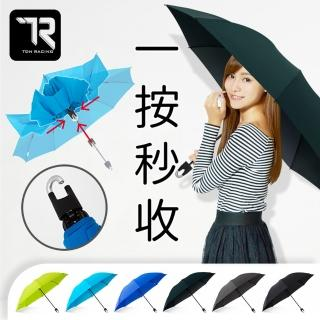 【TDN】收的妙_速乾自收反向折傘(超撥水反向傘防風自動收傘B7365)