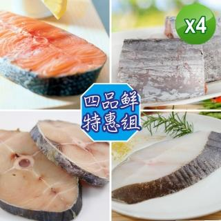 【賣魚的家】20片美味四品任選超值組(鮭魚+鱈魚+土魠+白帶 共20片)