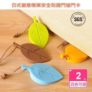 【OKAWA】日式創意樹葉安全防護門檔門卡 2入(防撞門 防夾手 門檔 寶寶防夾手 硅膠門檔 門阻 門塞)