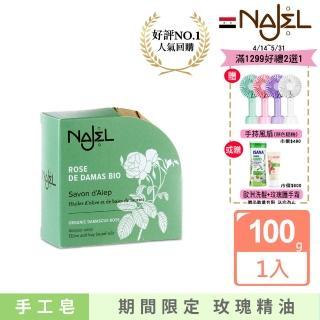 【正宗NAJEL】有機玫瑰阿勒坡皂100g(完美護膚修護)