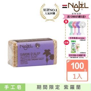 【Najel正宗敘利亞】有機紫羅蘭阿勒坡皂100g(精油添加)