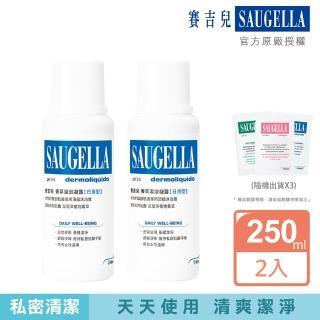 【SAUGELLA 賽吉兒】菁萃潔浴凝露日用250ml二入組