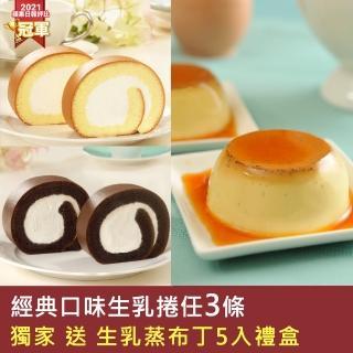 【亞尼克】生乳捲三入-送生乳蒸布丁5入禮盒1盒(口味任選 必購商品!)