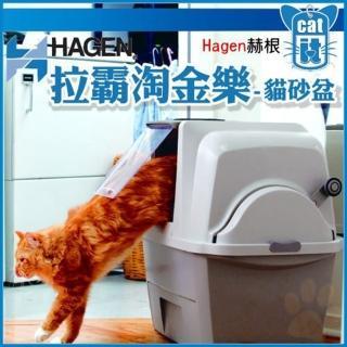 【HAGEN 赫根】CAT IT 拉霸淘金樂便盆