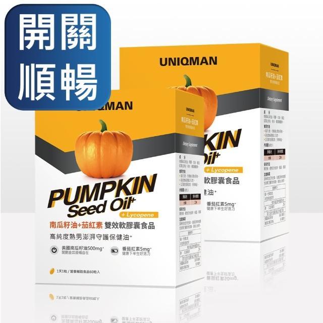【UNIQMAN】南瓜籽油+茄紅素 軟膠囊(60粒/盒;2盒組)
