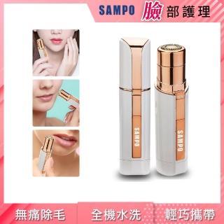 【SAMPO 聲寶】mini防水無痛電動除毛器(脫毛/得體刀/除腋毛/私密除毛)