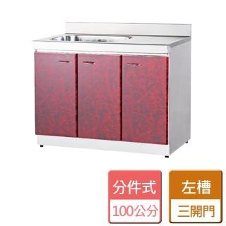 【分件式廚具】不鏽鋼分件式廚具(ST-100單槽洗台)