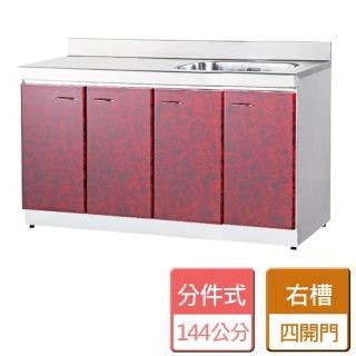 【分件式廚具】不鏽鋼分件式廚具(ST-144單槽洗台)