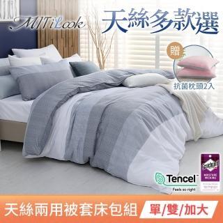 【MITiLook】專利吸濕排汗萊賽爾天絲兩用被床包組(單/雙/加/特大/獨家加贈抗菌枕2入)